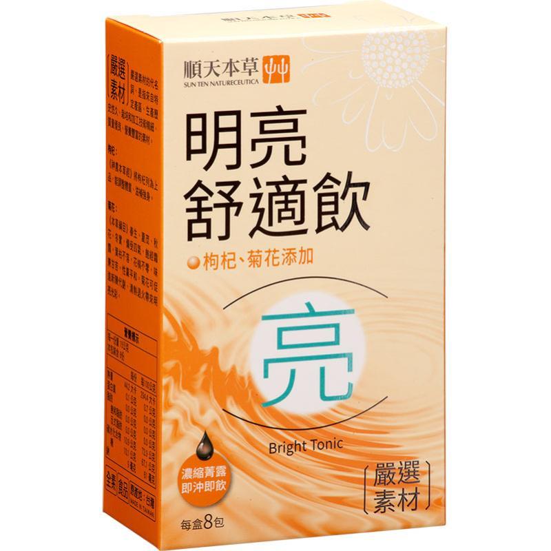 順天本草 明亮舒適飲(8包/盒)