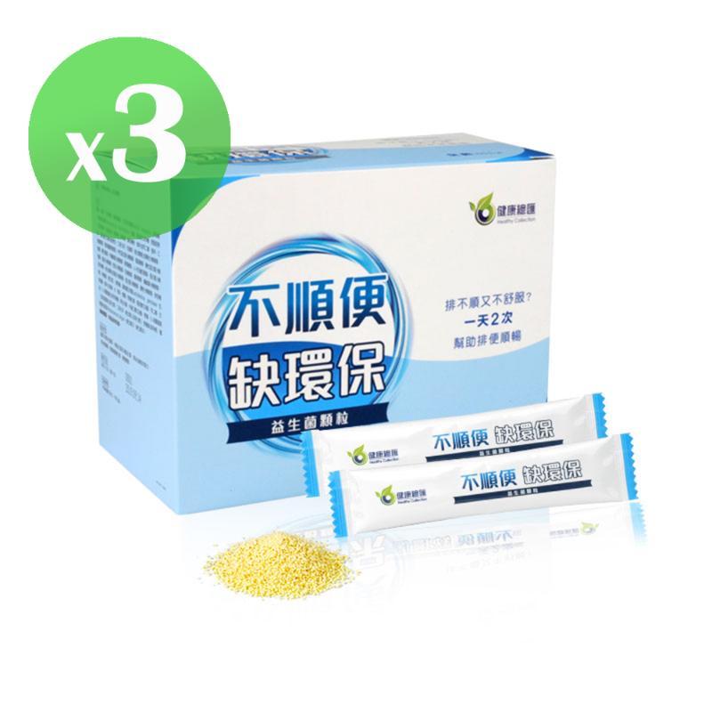 健康總匯 不順便缺環保_益生菌顆粒(60包/盒)_3入