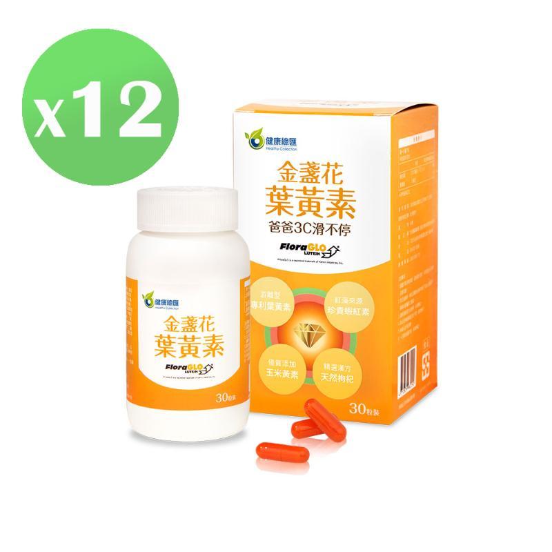 健康總匯 金盞花葉黃素膠囊(30粒/瓶) 12入組