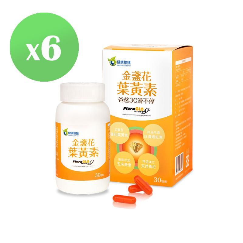 健康總匯 金盞花葉黃素膠囊(30粒/瓶) 6入組