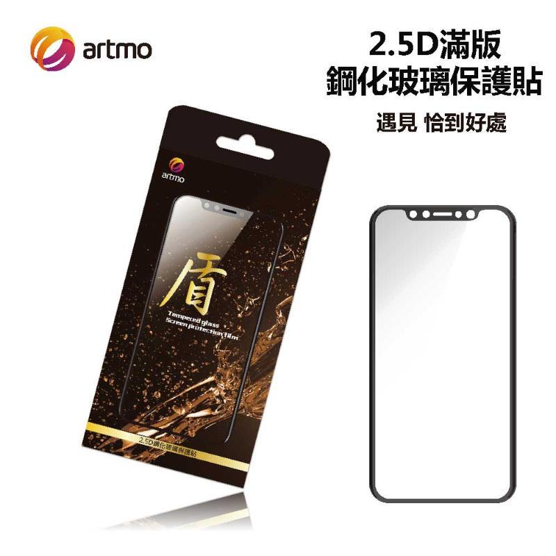 artmo 2.5D滿版玻璃貼 Asus ZenFone 4 Max (ZC554KL) 白