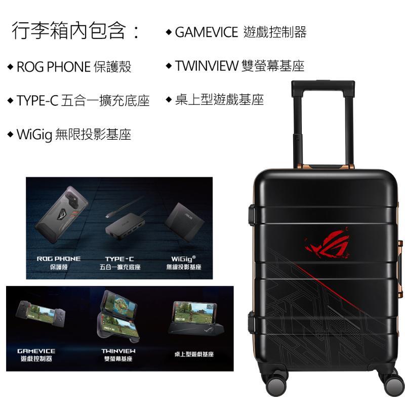 【加價購】行李箱大禮包(ASUS活動用)