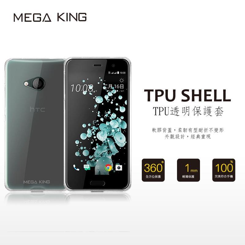 MEGA KING TPU透明保護套  HTC U Play (U-2u)