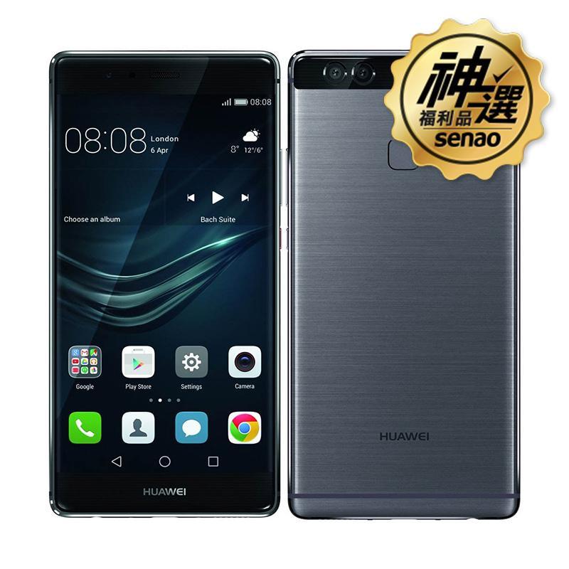 Huawei P9 Plus 【神選福利品】
