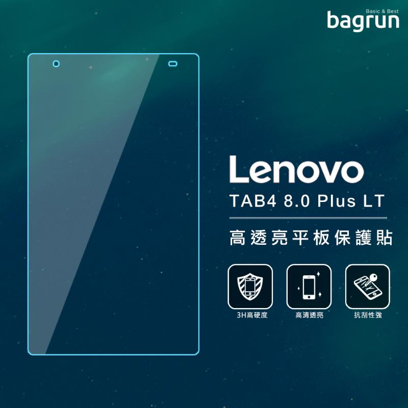 Lenovo TAB4 8 plus LTE 平板保護貼
