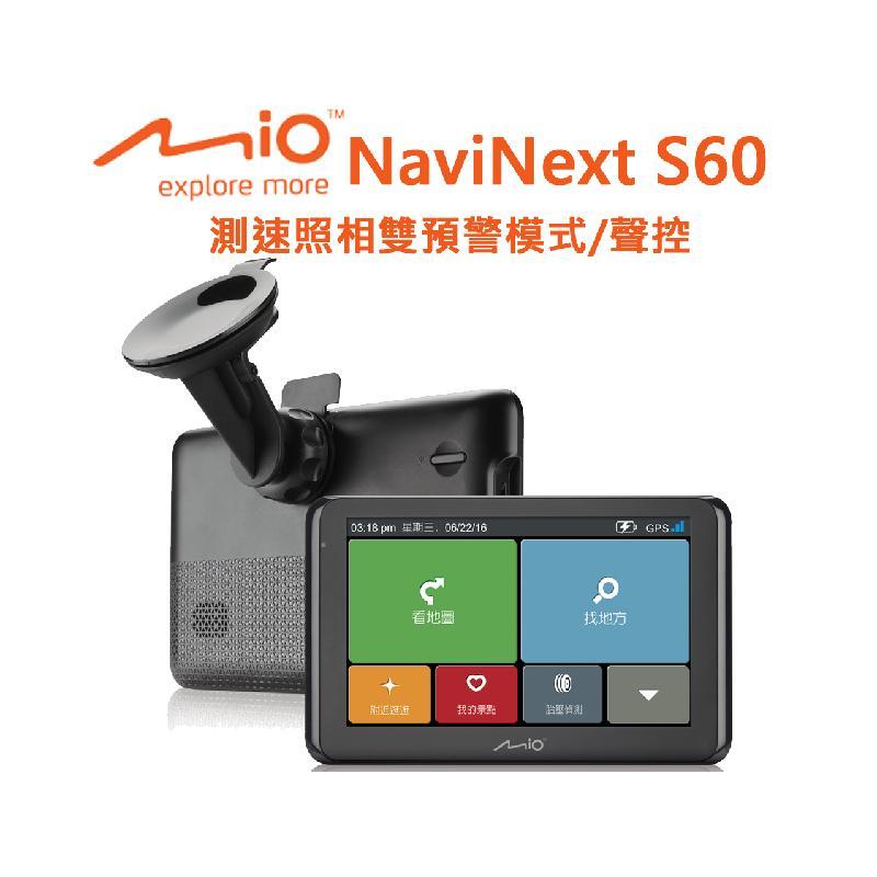【買就送循環扇】Mio NaviNext S60 衛星導航機 黑