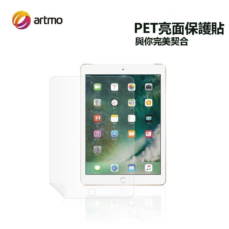 artmo PET保護貼 Samsung Galaxy Tab S3 9.7