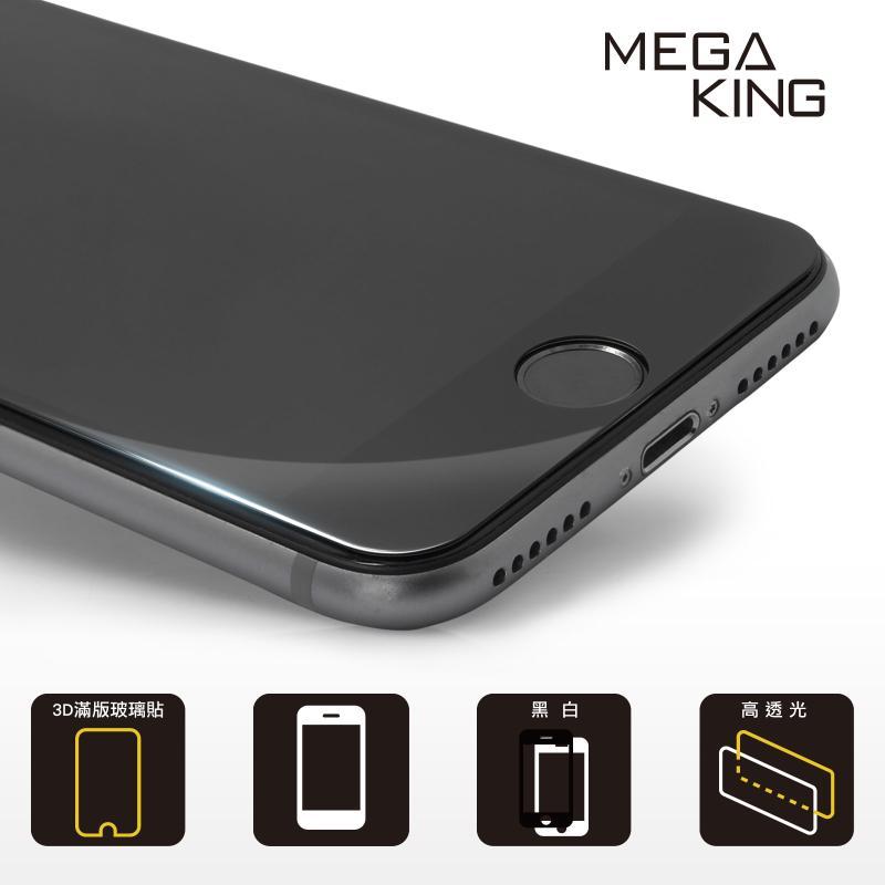 【限時特價】MEGA KING iPhone7 Plus 3D滿版玻璃貼黑