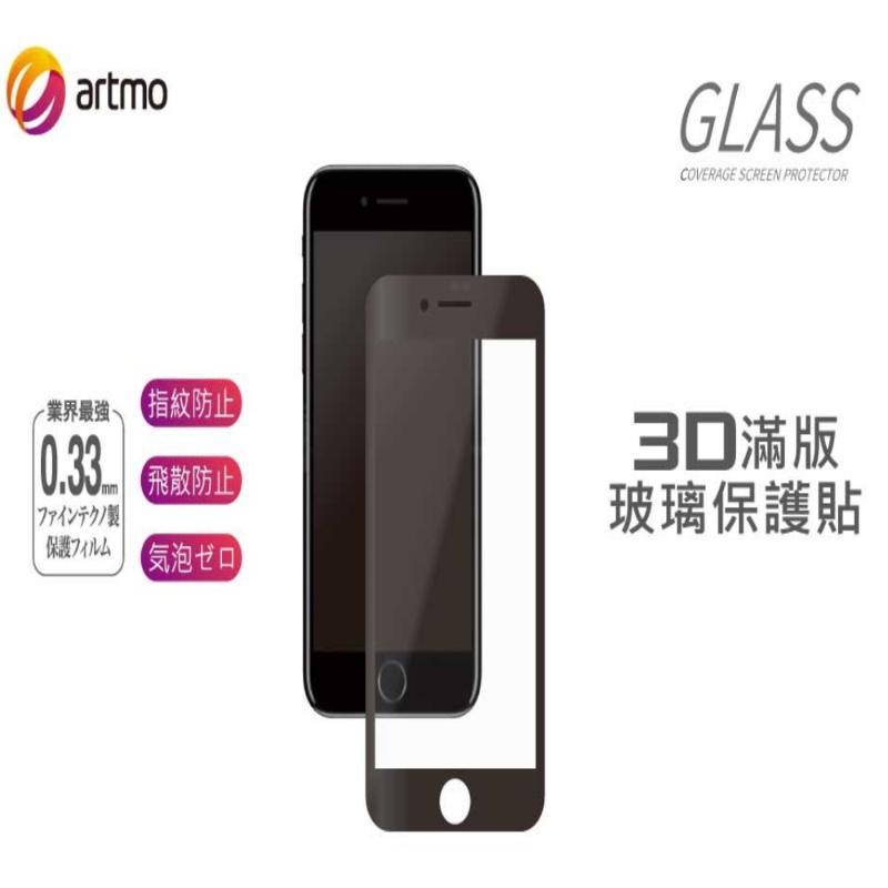 artmo 3D滿板玻璃貼 iphone7Plus/8Plus白 (新版)
