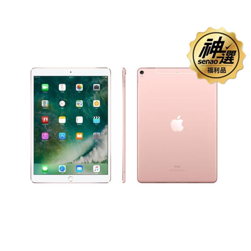 iPad Pro 10.5 LTE 256GB 玫瑰金【拆封新品】