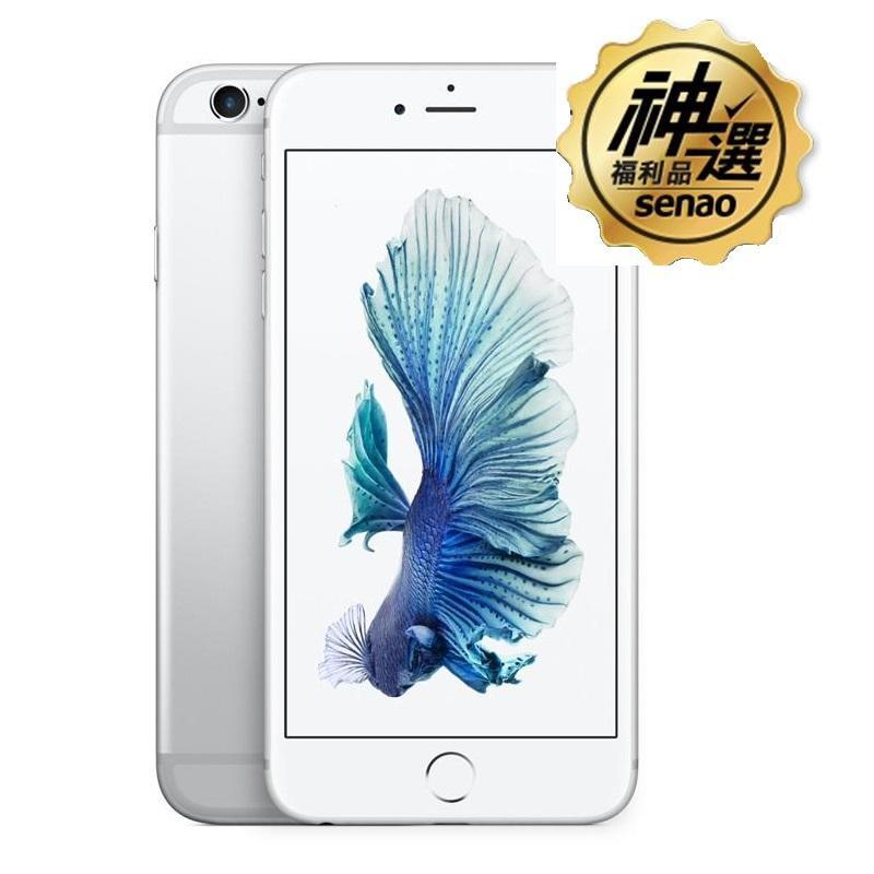 iPhone 6S Plus 銀 32GB【神選福利品】
