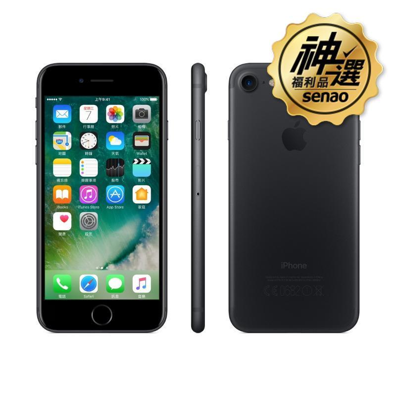 iPhone 7 黑 128GB 【神選福利品】