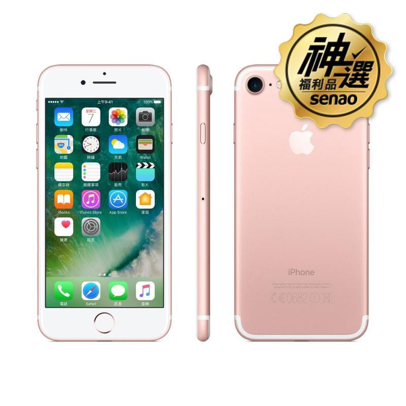 iPhone 7 玫瑰金 128GB 【神選福利品】