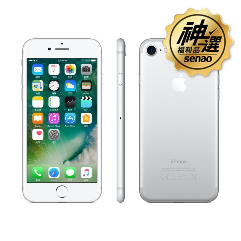 iPhone 7 銀 128GB 【神選福利品】