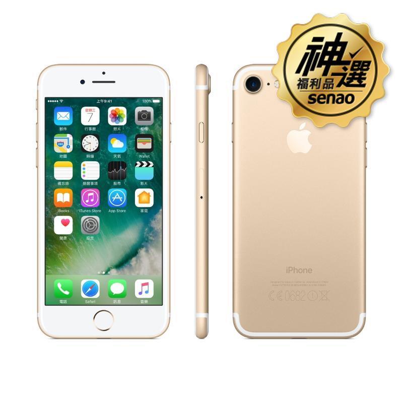 iPhone 7 金 128GB 【神選福利品】