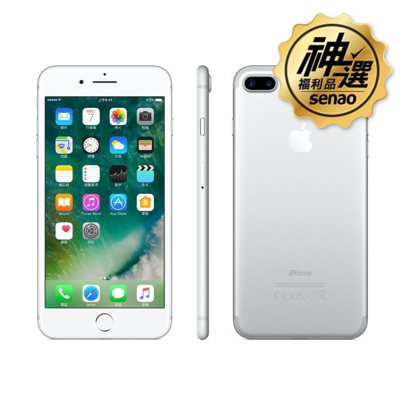 iPhone 7 Plus 銀 128GB 【神選福利品】