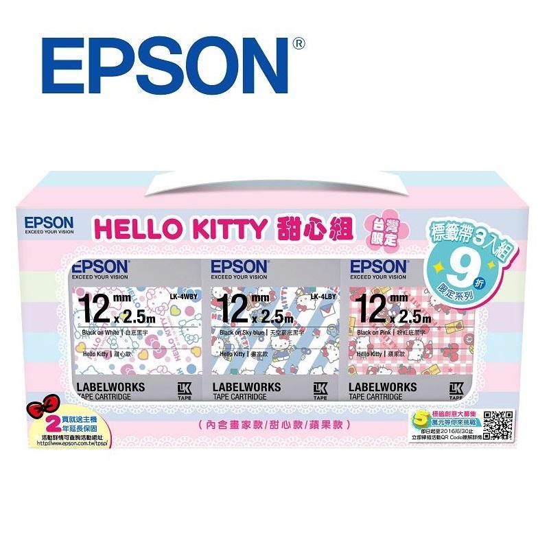 EPSON 愛普生 7110154 Hello Kitty 甜心組(Kitty三款) 標籤帶