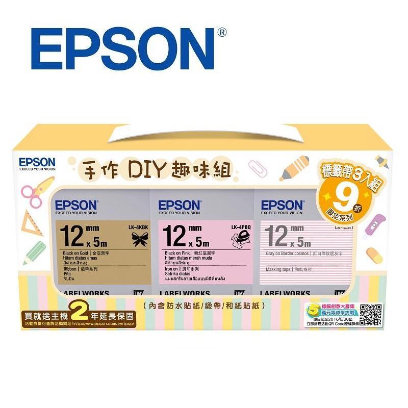 EPSON 愛普生 7110155 手作DIY趣味組(貼紙+和紙+燙印) 標籤帶
