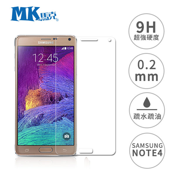 【MK馬克】Samsung Galaxy Note 4 5.7吋 9H鋼化玻璃膜 0.2mm