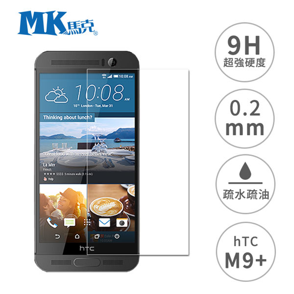 【MK馬克】HTC One M9+ M9 plus 5.2吋 9H鋼化玻璃膜 0.2mm