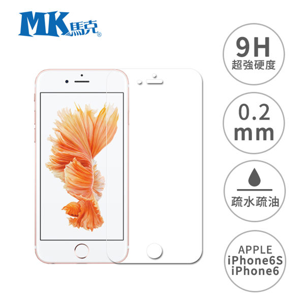 【MK馬克】 Apple Iphone6/6s 4.7吋 9H鋼化玻璃膜 0.2mm