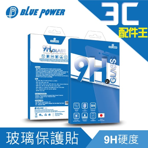 BLUE POWER Sony Xperia XA1 9H鋼化玻璃保護貼