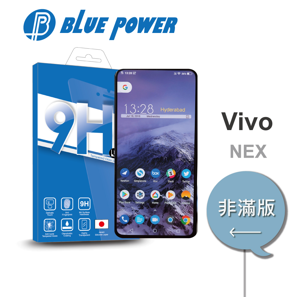 BLUE POWER Vivo NEX 9H鋼化玻璃保護貼