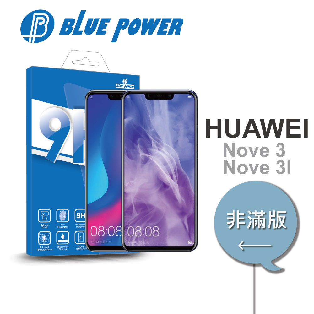 BLUE POWER HUAWEI Nove 3 / Nove 3I 9H鋼化玻璃保護貼