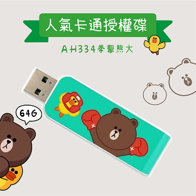 Apacer宇瞻 X LINE FRIENDS AH334 64GB 拳擊熊大(AH334LNU)