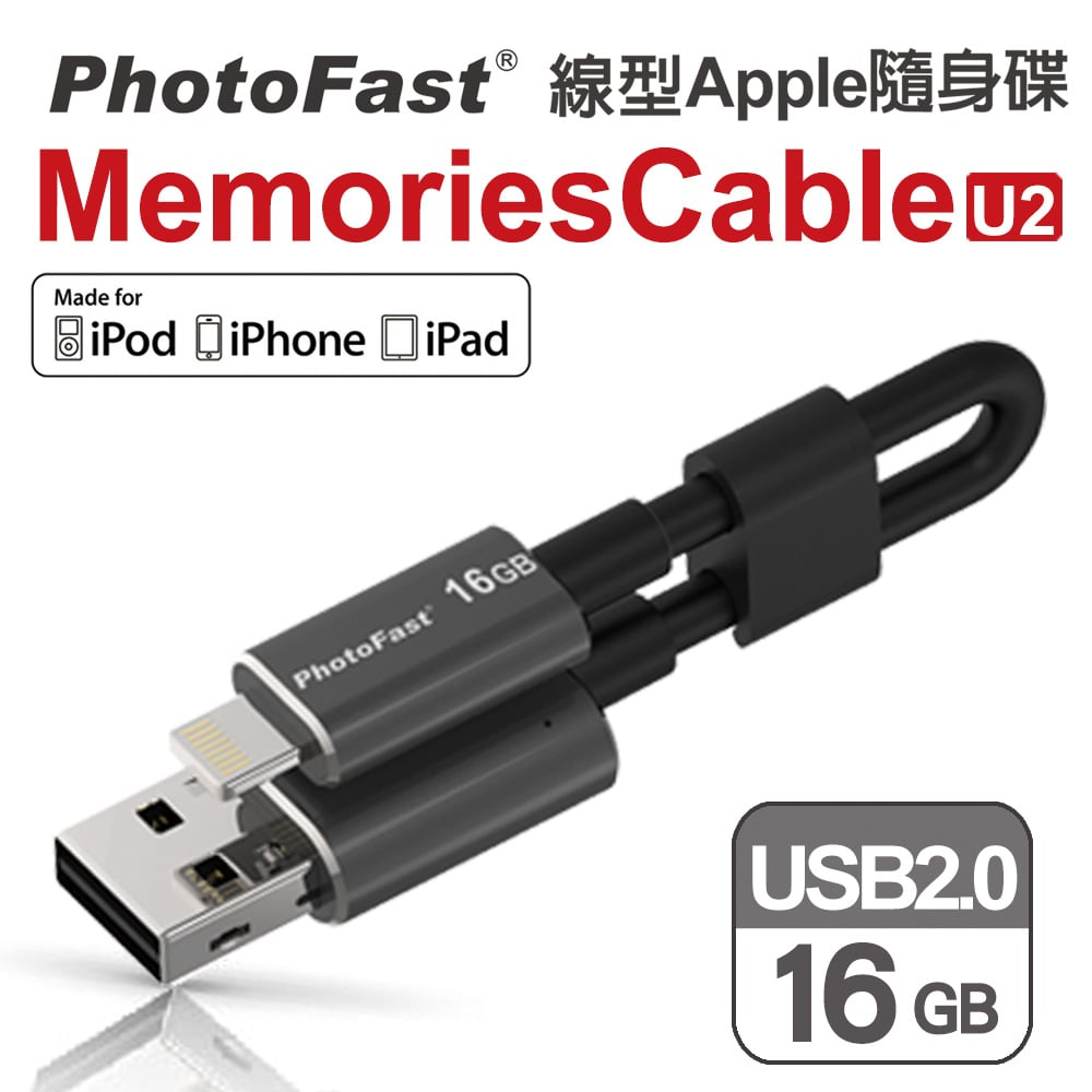 PhotoFast MemoriesCable USB 2.0 16G 線型 iPhone/iPad隨身碟