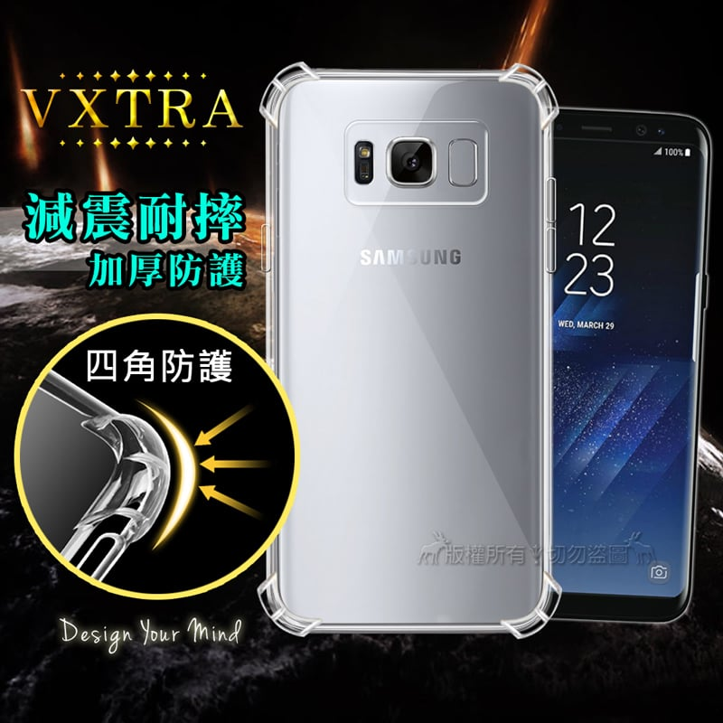 VXTRA Samsung Galaxy S8+ / S8 Plus 四角防護空壓氣墊殼