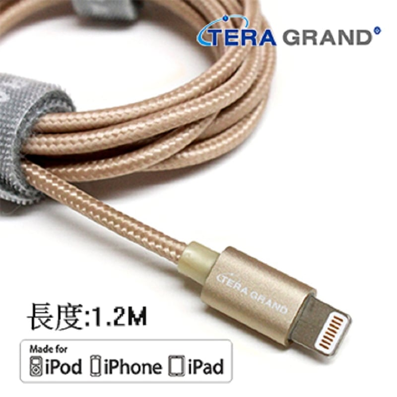 TERA GRAND Sync & Charge USB Cable MFI手機充電傳輸線-不桃色 1.2M