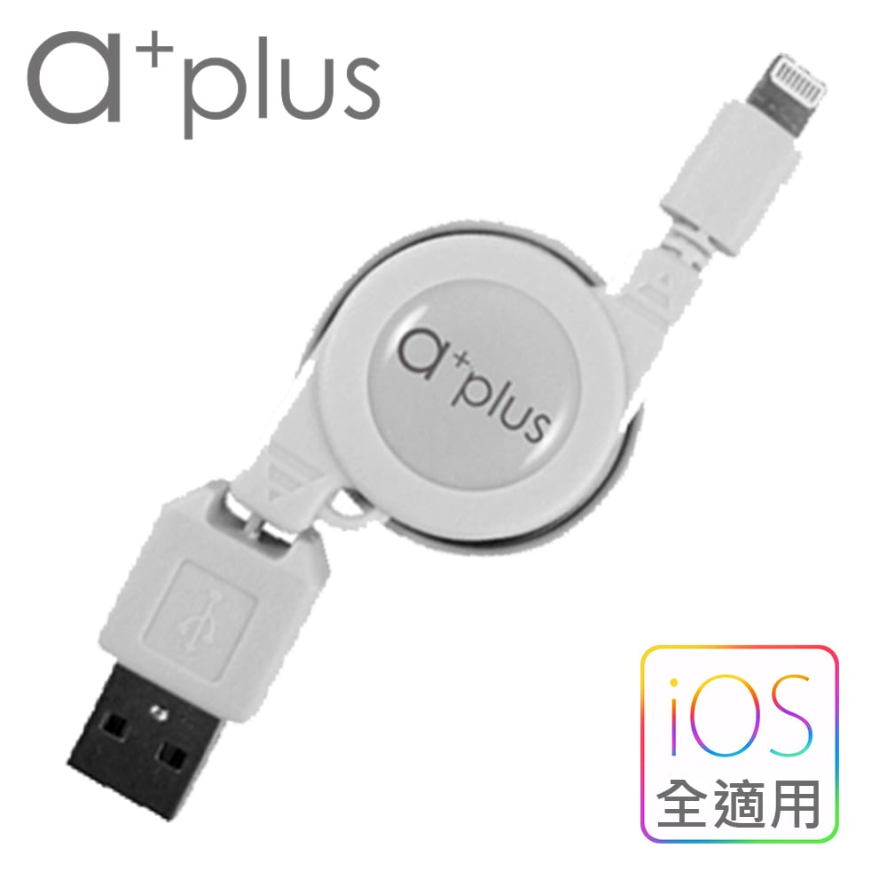 a+plus Apple Lightning 8Pin充電/傳輸伸縮捲線(ARC-057) - 時尚白