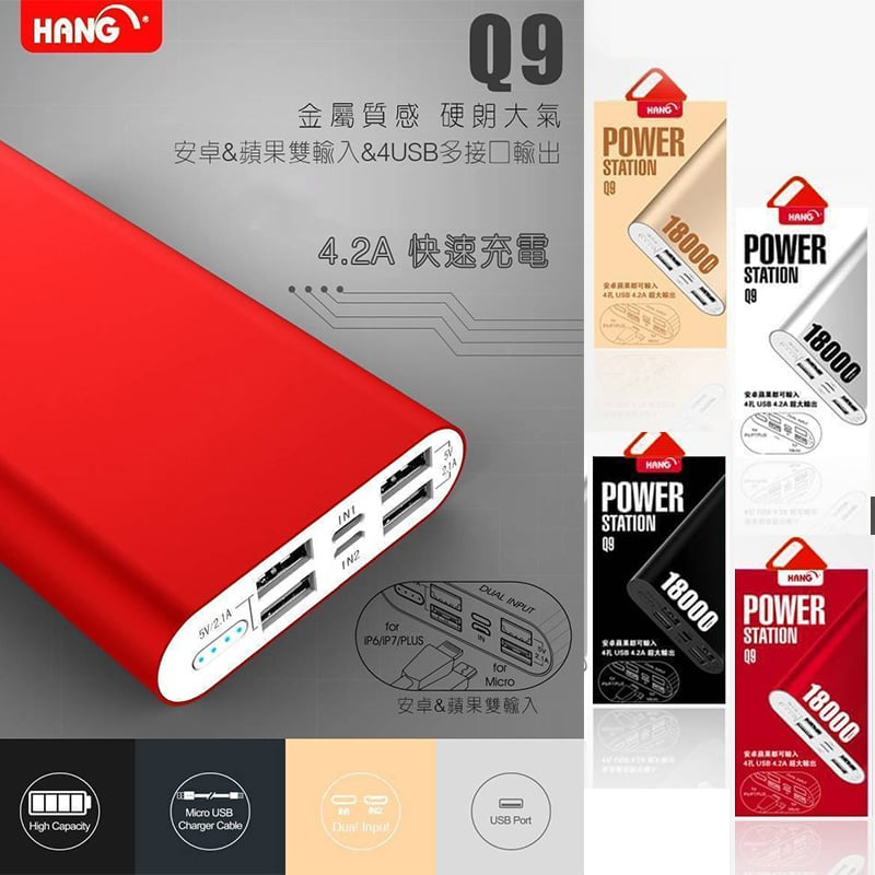 HANG 18000MAH Q9 4USB行動電源 (紅色)