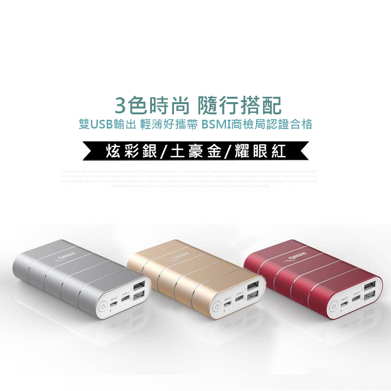 HANG 9000MAH S4 QC3.0快速充電行動電源 (金色)