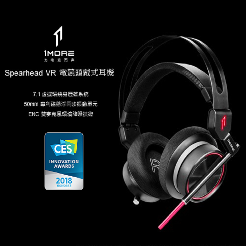 1MORE H1005 Spearhead VR 電競頭戴式耳機